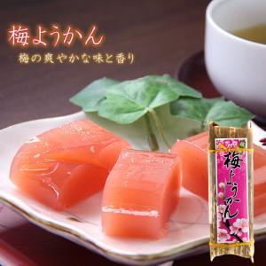 梅ようかん 220g(銘菓)梅の素材を生かした爽やかな味と香り(和菓子)梅の爽やかな味と香りを楽しめます。おやつやお茶菓子に【メール便対応】 kissui
