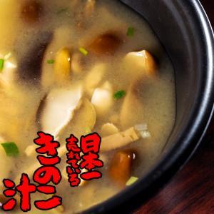 日本一売れているきのこ汁(1人前)北海道大滝産3種のキノコ(しめじ、なめこ、椎茸)を使ったきのこの味噌汁(きのこ王国の茸のみそ汁)インスタントみそ汁|kissui