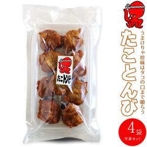 たこトンビ180g×4袋(半身カットで食べやすいタコトンビ)特大サイズ(蛸の口の珍味)たことんび燻製 カラストンビ 水ダコ ミズダコ 水たこ|kissui
