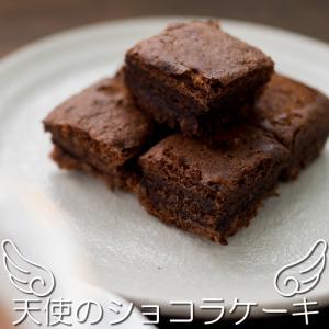 天使のショコラケーキ(SWEET CHOCOLAT CAKE)ひとくちサイズの贅沢チョコレートケーキ滑らかな口当たりのガトー・オ・ショコラ|kissui