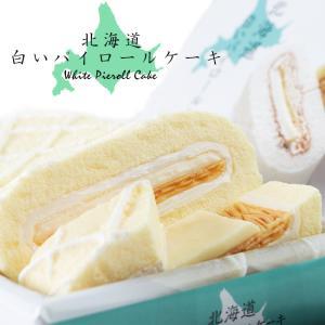 白いパイロールケーキ(北海道パイロールケーキ)ふんわり白いパイロール(ホワイトチョコレート クリーム)ミルフィーユ仕立て (白いパイ ロールケーキ) kissui