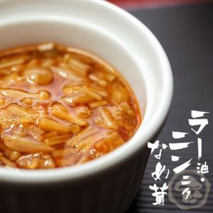 ラー油・ニンニクなめ茸 170g(にんにくたっぷりラー油とシャキシャキえのき)一度食べるとクセになる食べるラー油となめたけのコラボレーション|kissui
