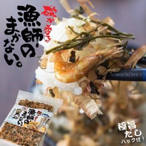 磯が香る漁師のまかない 極旨だしパック付!(風味豊かな鰹節・昆布・胡麻の入ったダシパック付きお茶漬けの素)おいしいダシのきいたまかない飯が食べられます|kissui