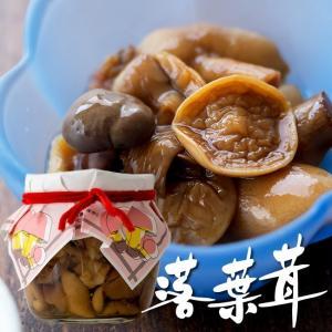 落葉茸 460g(ラクヨウの瓶詰)独特の食感と、味わい深さが特徴であるらくようきのこ 味噌汁やお鍋にオススメ ハナイグチ ジコボウ|kissui