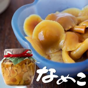なめこ 600g(ナメコの瓶詰)味噌汁やお鍋にオススメ 口当たりのよさと独特のぬめりが特長の滑子を瓶詰にしました|kissui