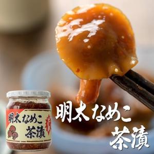 明太なめこ茶漬 450g(魚卵と滑子の瓶詰)口当たりのよさと独特のぬめりが特長のナメコをピリ辛のめんたい味に仕上げました|kissui