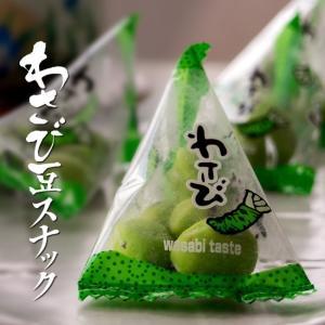 落花生の甘みとワサビの風味がよく効いていて、ビールは勿論日本酒にもよく合います。 おつまみにピッタリ...