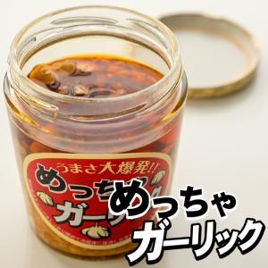 めっちゃガーリック 270g【にんにくと生姜たっぷりのラー油漬】しょうがとニンニクの入ったほどよい辛さの万能調味料【メール便対応】|kissui