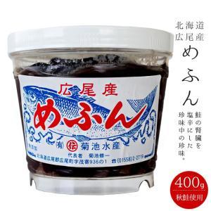 めふん400g【北海道広尾産】鮭の腎臓 サケの血合い 大容量サイズ【鮭の塩辛 鮭の珍味】女奮 メフン 腎臓の塩辛  【送料無料】|kissui