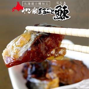 ヤン衆まるごと鰊180g(北海道小樽市加工)老舗かね丁鍛冶商店 骨が柔らかくなるまで炊きあげた骨まで食べられるニシン おかずやお酒の肴にしん蕎麦等に|kissui