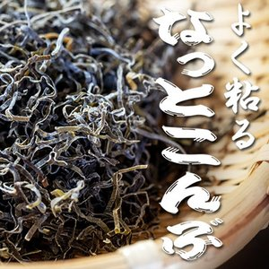よく粘るなっとこんぶ 55g (北海道産刻みねこ足昆布) 漬け物や煮物に最適な細切り猫足コンブ (きざみ納豆昆布)|kissui