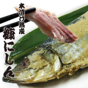 本漬け熟成糠にしん 1尾×2袋 【辛口ぬか鰊】江戸時代の製法を再現した本格派の糖漬けニシン|kissui