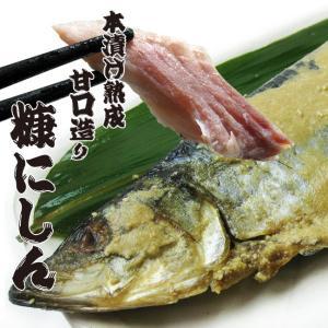 本漬け熟成甘口造り糠にしん 1尾×2袋 (ぬか鰊)江戸時代の製法を再現した本格派の糖漬けニシン|kissui