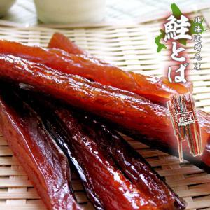 ましけ 鮭とば160g 北海道増毛産サケトバ【メール便対応】|kissui