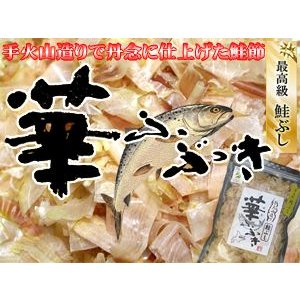 鮭節 華ふぶき30g 北海道標津町産サケ カムイチップ 使用最高級さけ節 無添加・自然食品 独特の旨味と味わいをお楽しみ下さい  手火山作りの鮭ぶし