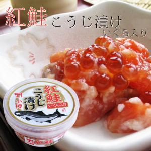 紅鮭こうじ漬け160gいくら入り 高級な紅鮭とイクラを米麹で漬けました 北海道小樽の老舗の味(サケといくら)酒の肴やご飯に乗せて 美味しいサーモンの麹漬|kissui