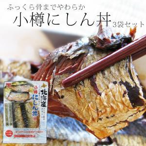 小樽にしん丼2枚入×3袋セット 北海道小樽産の大きなニシンを使用 鰊そばや肴にもピッタリ(簡単調理)丁寧にじっくり煮込んだにしんの甘露煮|kissui