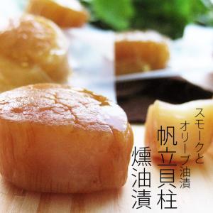 帆立貝柱燻油漬 9個入(北海道オホーツク産ホタテ)ほたてをスモークして、オリーブオイルに漬け込みました【メール便対応】|kissui