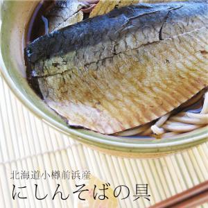 にしんそばの具 2枚入 小樽前浜産のおおきな鰊を贅沢に使いました(ニシンソバ)にしん丼にも最適 お湯で温めるだけの簡単調理【メール便対応】|kissui