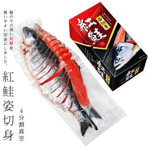 天然紅鮭姿切身 4分割真空 天然さけだから脂のりが絶妙!旨味が凝縮!保存にも便利でギフトに最適の紅サケ(化粧箱入)送料無料!|kissui