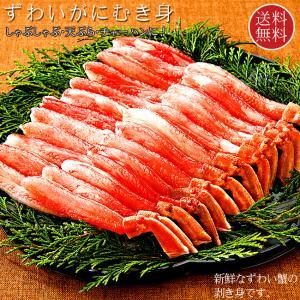 生冷ずわいポーション 500g(ズワイガニしゃぶしゃぶ)お歳暮やお中元などのギフトにも最適|kissui