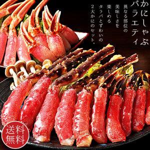 かにしゃぶバラエティセット タラバ蟹・ズワイガニ しゃぶしゃぶ用タレ付 豪華なカニシャブ シャブシャブをお楽しみ下さい kissui