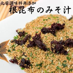 根昆布のみそ汁 30g おさかな屋さんのみそしる 北海道産昆布使用・化学調味料無添加(鯛鱗コラーゲン入り!磯の香りが存分に楽しめる味噌汁)|kissui