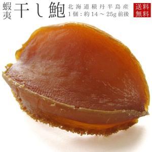 北海道日本海産 蝦夷干し鮑1個16g〜25gのエゾ干しアワビ 中国の三大食材の1つ乾鮑カンパオ 積丹半島一帯で漁獲されたあわび  アワビ 乾燥鮑|kissui
