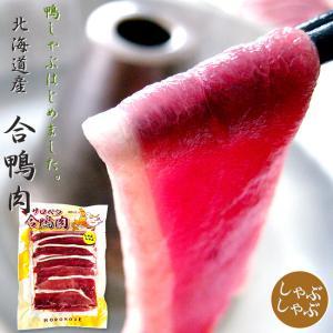 北海道産 合鴨肉160g(しゃぶしゃぶ用)薄切りロース あいがも(鴨肉)カモしゃぶ とろける美味しさのかも肉|kissui