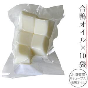 北海道産 合鴨オイル5個入×10袋セット(合鴨肉)美味しいあいがもの脂 野菜が美味しくなるアイガモの油 (カナールファット)かもの脂肪は健康にも kissui
