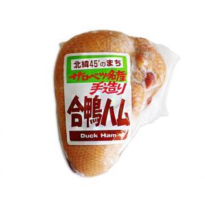 北海道産手造り合鴨ハム240〜259g(合鴨肉)カモのスモークロースハム(桜のチップスモークはむ)かもの胸肉を燻製しました(パストラミ)国産合がも|kissui|06