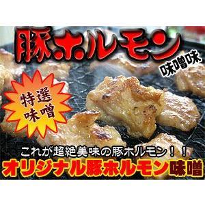 オリジナル豚直腸ホルモン味噌味1kg(テッポウ)貴重なぶたのテッポーのホルモン (ブタの直腸をオリジナルのミソ味にしました)美味しいみそ味の豚ほるもん|kissui