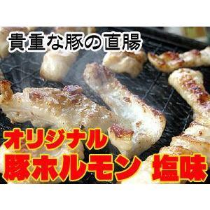 オリジナル豚直腸ホルモン塩味1kg(テッポウ)貴重なぶたのテッポーのホルモン(ブタの直腸シオ味)美味しいしお味の豚ほるもん(てっぽう)|kissui