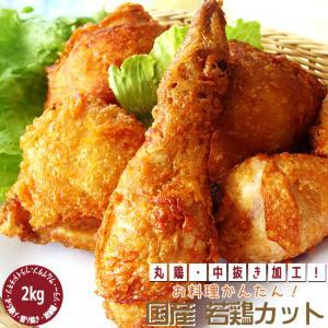 国産若鶏カット2kg 業務用とり肉(フライドチキンに最適)丸鶏加工 中抜き加工(お買い得な鳥肉)クリスマス・キャンプ・パーティー・バーベキューに!|kissui