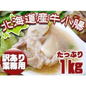 牛小腸 1kg 北海道産(訳あり牛ホルモン)モツ鍋に最適(ワケアリ牛ほるもんコラーゲンたっぷりのもつ鍋)美味なる焼きホルモン|kissui