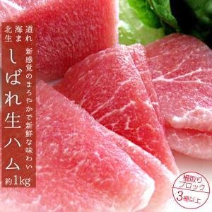 しばれ生ハム1kg以上 3〜5柵セット(ルイベハム)柵取りブロックはむ 豚ロース肉使用(ドイツ天然岩塩使用) 刺身やお寿司にも最適! バルナバハム|kissui