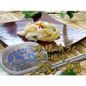 つぶ塩辛(磯福)160g 真ツブの塩から 北海道積丹半島で有名な古平の名産品 本場浜づくり 螺貝 アヤボラ エゾバイ貝 アワビツブ kissui
