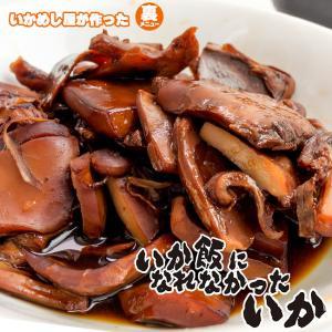 いか飯になれなかったいか 200g (まるも食品) 北海道森町のいかめし屋が作った裏メニュー (イカ飯) 烏賊げそ入 (マルモ食品) イカメシ【メール便対応】|kissui