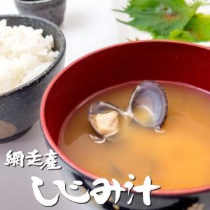 しじみ汁 7食分(北海道網走産)簡易調理 常温保存可能(健康に良いシジミの味噌汁)オルニチン(二枚貝の蜆)シジミエキス|kissui