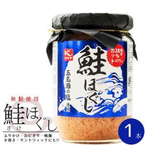 鮭ほぐし120g (国内産秋鮭使用) サケフレーク ご飯やおにぎりに(さけのふりかけ)お弁当やパスタに!鮭茶漬けにもピッタリな鮭フレーク|kissui