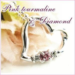 ダイヤモンド&ピンクトルマリンダリーオープンハートネックレス...