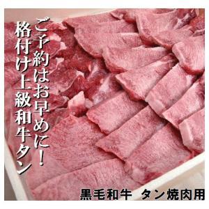 黒毛和牛 タン焼肉用 [100g]|kisyou