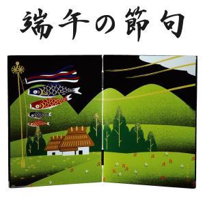 屏風 日本の歳時 端午の節句|kisyukirakuya