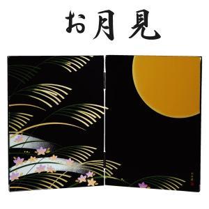 屏風 日本の歳時 お月見|kisyukirakuya