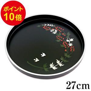お盆 トレー 丸盆 ひろよ 27cm|kisyukirakuya