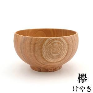 お椀 汁椀 日本製 木製 めいぼく椀 小 欅(けやき) kisyukirakuya