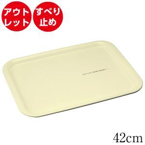 お盆 トレー 滑らない 長手盆 白 ボーノ 42cm アウトレット 訳あり|kisyukirakuya