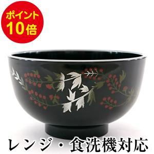 お椀 汁椀 レンジ・食洗機対応 ひろよ|kisyukirakuya