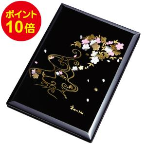 アドレス帳 アドレスノート 黒 流水に桜|kisyukirakuya