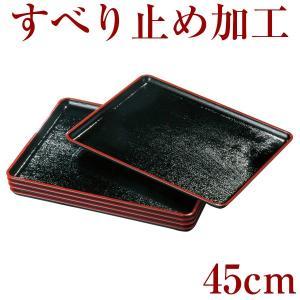 お盆 トレー 滑らない サービストレー 黒 渕朱 45cm 5枚セット|kisyukirakuya